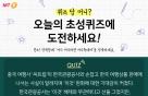 제 32회 머니투데이 페이스북 초성퀴즈 'ㅎㅎㄹ' 정답은?