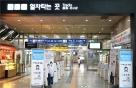서울역 등 전국 주요역 10곳에 '자동분사형 손소독기' 비치
