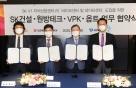 SK건설, 'SK V1' 첨단형 지식산업센터로 만든다