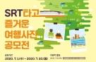 SR, 20일까지 'SRT 타고 즐거운 여행' 사진공모전