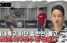 '동네축구' 뛰던 일반인, 25살에 스페인 리그 뛴 사연[머투맨]