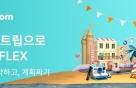 취소 수수료 걱정 NO…트립닷컴 'Flexi트립' 시행