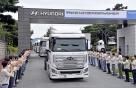 현대차 세계최초 수소트럭 양산 성공,  스위스 수출길 올랐다
