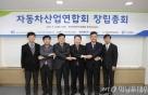 車산업연합회 완성차-부품업계 코로나 경영위기 간담회 개최