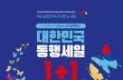 미샤+어퓨, 대한민국 동행세일 동참