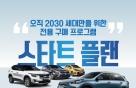 기아차 2030 신차 구매 부담 대폭 줄여준다