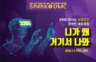 spark@DMC, 온택트 비즈니스 네트워킹 개최