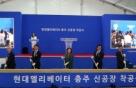 """현대엘리 충주시대 개막…""""승강기 4차 산업혁명 이끈다"""""""