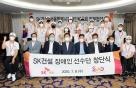 SK건설 '장애인 스포츠단' 창단… 4개 종목 16명 구성