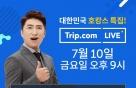 """트립닷컴 """"'여행가SHOW' 보러 오세요"""""""