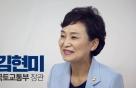 '3년 전' 김현미 장관 무슨 말 했길래…반대로 간 부동산