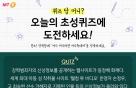 제 33회 머니투데이 페이스북 초성퀴즈 'ㄷㅈㅌㄱㄷㅅ' 정답은?