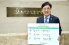 박재식 저축은행중앙회장 '희망 캠페인 릴레이' 참여