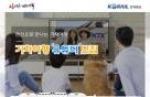 한국철도, '랜선 기차여행' 유튜버 공모