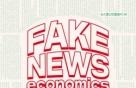 """""""뉴스도 영화처럼 콘텐츠 산업의 하나""""…가짜뉴스는 수백 년 전부터"""