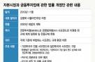 [단독] 대형PE, 코로나 쇼크 '기업 구원투수'로 키운다