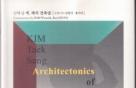 김택상 단색화에 '수류산방' 색과 글을 입히다
