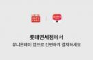 '왕서방' 공략하는 롯데免…유니온페이 인 앱 결제 서비스 도입