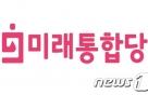 통합당 충북도당위원장 선출 일정 확정…윤갑근 추대 가닥