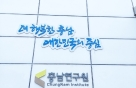 충남연구원, 인사·갑질 등 총체적 문제 '도마위'