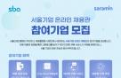 SBA, 서울기업 온라인 채용관 참여기업 모집