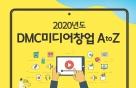 DMC 미디어 창업 AtoZ로 유투버 창업 OK!