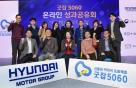 현대차그룹 5060 재취업 사업 대박..10명 중 6.5명 성공