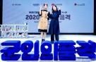 현대차그룹 이상화·이국종 온라인 강연으로 군장병 격려