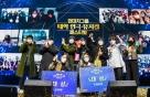 현대차그룹, 제8회 대학 연극·뮤지컬 페스티벌 시상식 개최