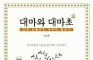 """공포와 혐오 정치 희생양 '대마초'…""""산업 합법화해야"""""""
