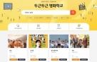 CJ CGV, '두근두근 영화학교' 온라인 교원 연수
