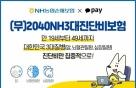 농협손보, 카카오페이와 '3대진단비보험' 출시