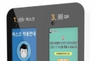 휴림로봇, '스마트 전자출입 방역솔루션' 양산 본격화