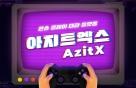 '극장서 콘솔 게임을'…CGV, 대관서비스 '아지트엑스' 운영