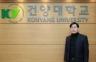 건양대 정주현 교수, 대학혁신지원사업 혁신 유공자 표창