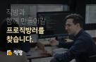 """직방 """"이직 보너스 최대 1억 드립니다""""..초봉 6000만원 '파격'"""