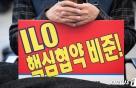 'ILO 핵심협약' 비준 국회 본회의 통과에 엇갈린 노사
