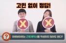 고용노동부 제13기 정책기자단 30명 위촉