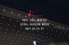 박물관·미술관이 런웨이 무대로…'비대면 디지털' 서울패션위크 개최