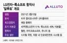 LG전자 '車전장 합작사' 알루토 오늘 출범…미래차 '두뇌' 만든다