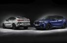 내일 오후, BMW 한정판 30대 온라인서 판다..가격은 2억 육박