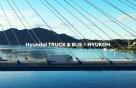 충전 한번에 경주까지 'OK'…'혁오' 콘서트서 만나는 현대차 수소전기트럭
