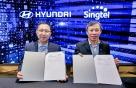 현대차, 싱가포르 1위 통신사와 맞손…미래 모빌리티 협력 강화