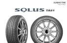 금호타이어, 3년만에 국내 신제품 '솔루스 TA51' 출시
