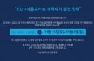 코로나19 여파에 서울모터쇼도 연기 … 11월25일 개막