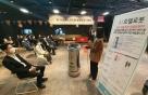 KT AI로봇, 관광도시 부산 호텔·식당 누빈다