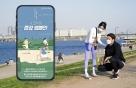 """""""쓰레기 주으며 조깅하세요""""…SKT, '줍깅' 캠페인"""