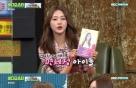 '비디오스타' 홍지윤, 김사랑·차은우 외모에 깜짝…면세점 근무 경험담