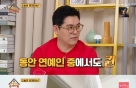 """'옥문아들' 장나라 """"올해 나이 41살"""" 여전한 동안 미모에 '깜짝'"""