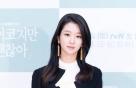 """""""연탄 가스 마셔 죽을뻔"""" 서예지 거짓 인터뷰…영화 제작진 '상처'"""